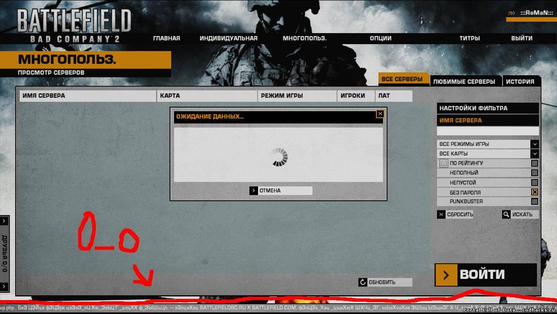 Почему в бателфилд 3 не заходит на сервера